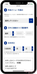東京ガスでんきの申し込み 料金・個人情報の入力画面