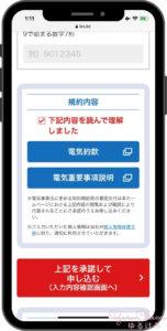 東京ガスでんきの申し込み 電気約款への承諾画面