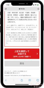 東京ガスでんきの申し込み 入力内容の確認画面