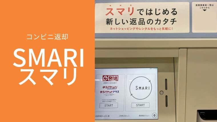 コンビニ返却SMARI(スマリ)の使い方