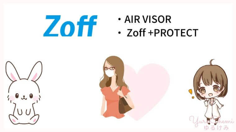 Zoffの花粉症メガネ
