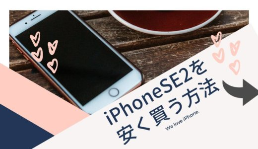 https://www.chemi-jyo.com/saving/iphone-se2-low-cost/