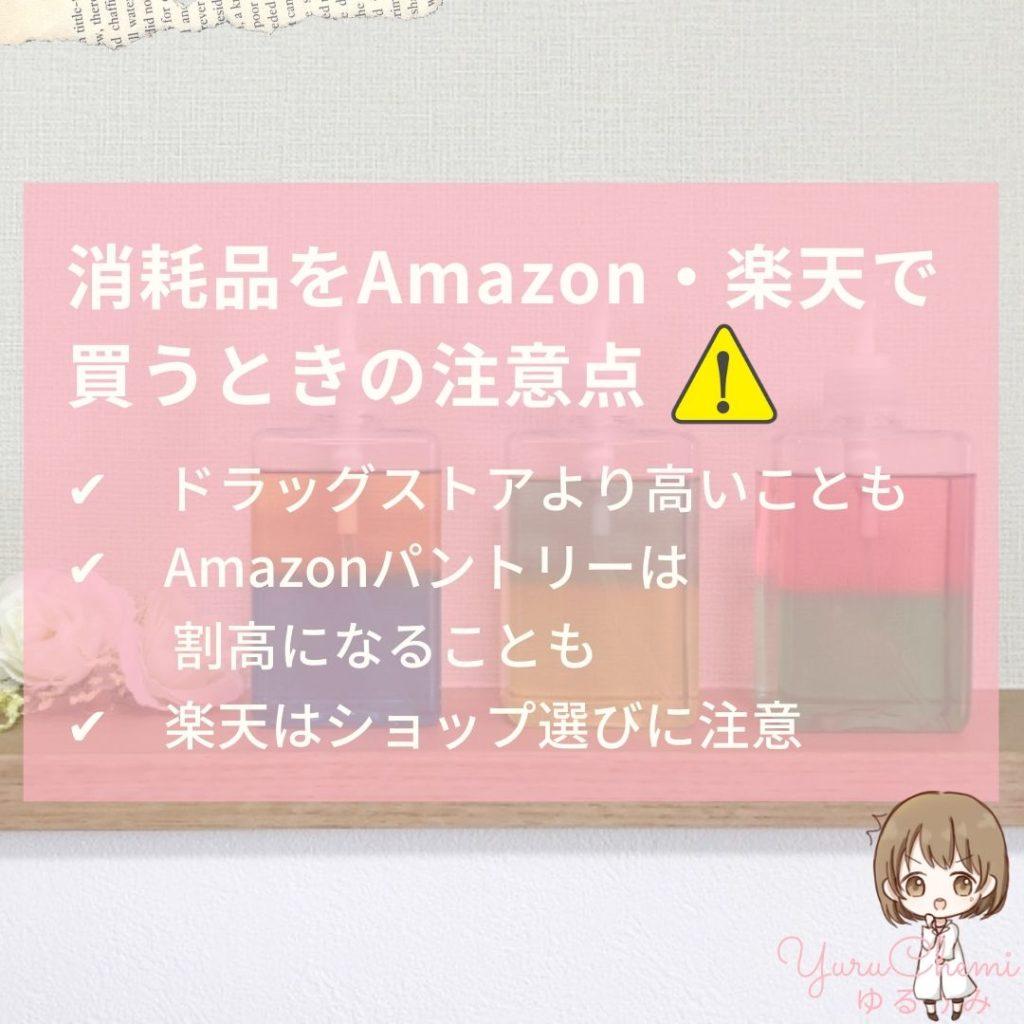 消耗品をAmazon・楽天で買うときの注意点⚠