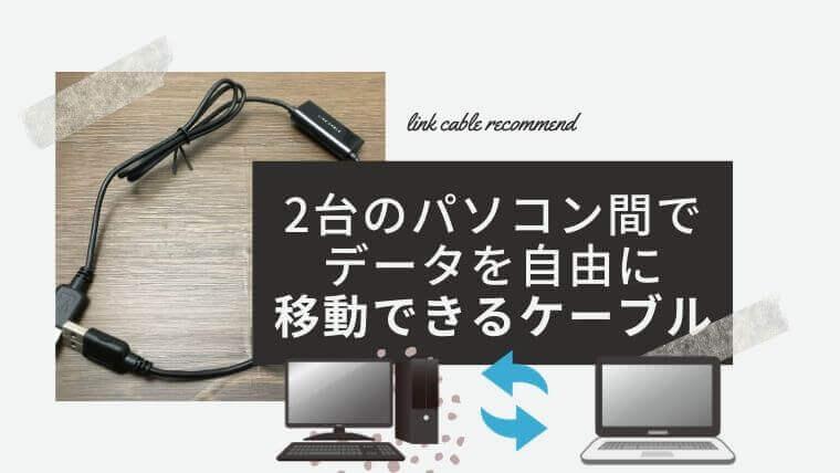 【USBメモリを使わない】おすすめのUSBリンクケーブルでパソコン2台間のダイレクトな測定データ移行