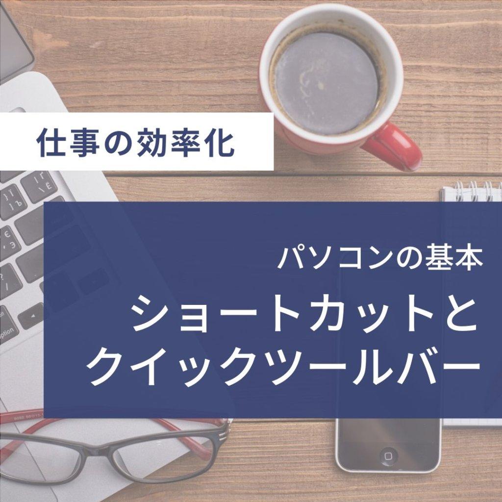 【パソコンの基本】ショートカットキーとクイックアクセスツールバー