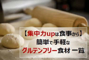 【集中力upは食事から】簡単ゆるめのグルテンフリー食材