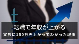 転職で年収が上がる 実際に150万円上がってわかった理由