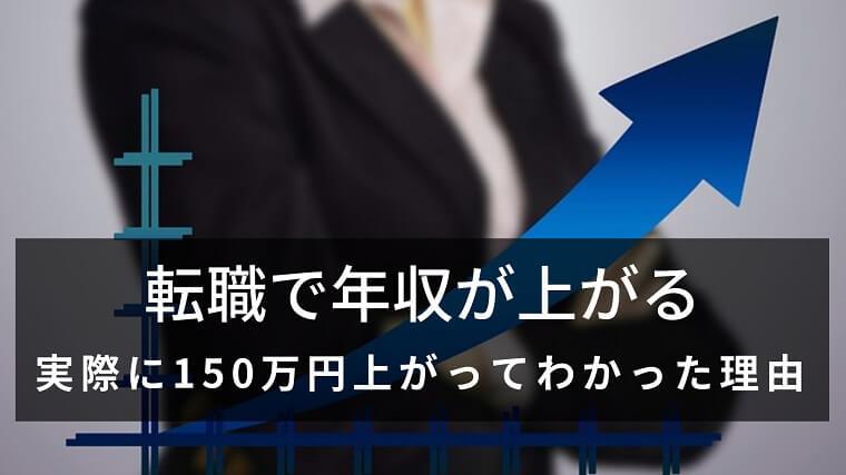 【転職で給与が上がる】実際に年収150万円上がってわかった理由と根拠
