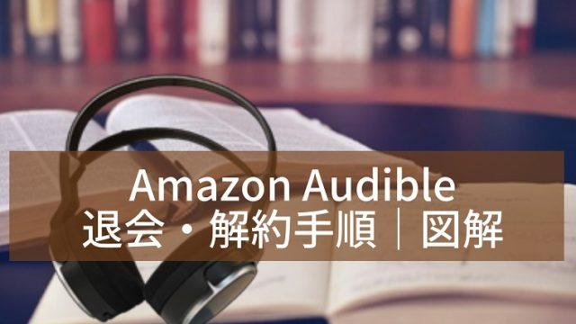 Amazonオーディブルの解約・退会手順 図解