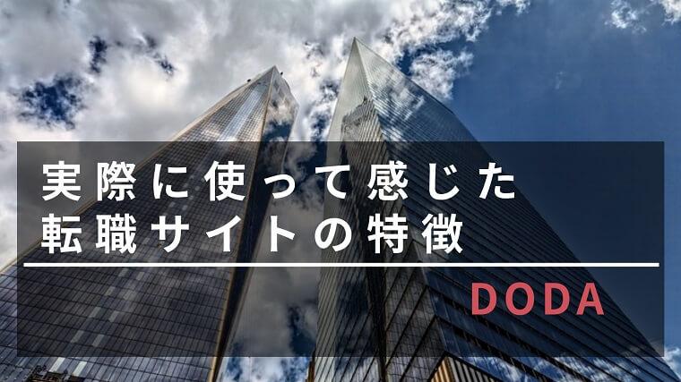 【担当の質はひどい時も…でも転職面接対策は受けるべき】dodaのレビュー|評判・口コミ