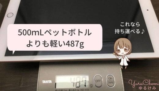 【3万円台で破格の性能】外出先用にiPad第7世代を買ったら大満足!でもデメリットもあって…?