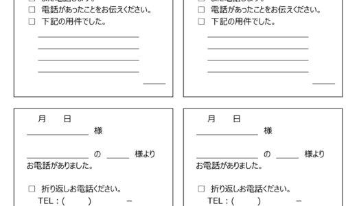 【ダウンロード無料】伝言メモ(シンプルなビジネスシーン用)テンプレート