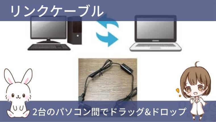 仕事を効率化できるビジネスツール:2台のパソコン間を行き来できるリンクケーブル