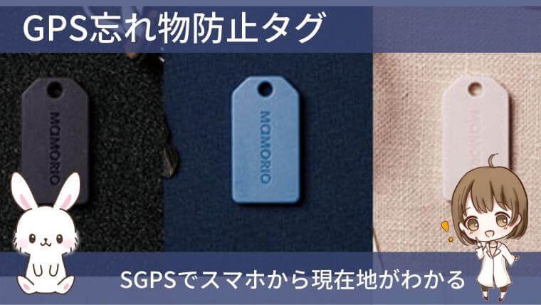 仕事を効率化できるビジネスツール:GPS忘れ物防止タグMAMORIO