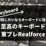 おすすめのキーボード東プレリアルフォースRealforceのレビュー