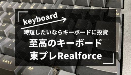 【時短したいならキーボードに投資】4年間使った東プレRealforce all30gレーザー刻印の使用感レビュー|軽すぎる?