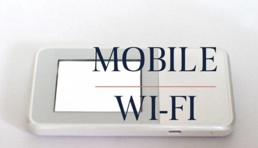 モバイルWi-Fi(ポケットワイファイ)おすすめ
