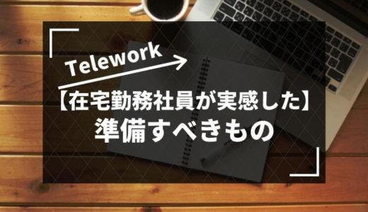 https://www.chemi-jyo.com/work/telework-prepare/