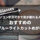 おすすめのブルーライトカットメガネ|ZoffとJINSの違い