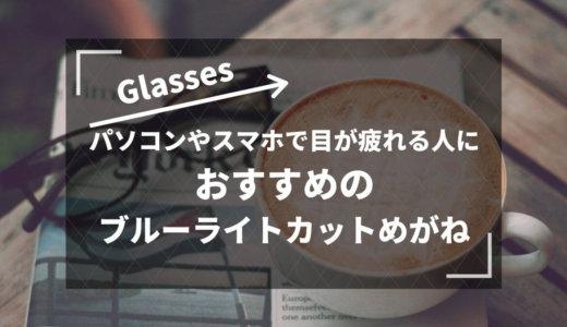 【テレワーク応援・無料キャンペーン実施中】おすすめのブルーライトカットメガネ|ZoffとJINSの違い