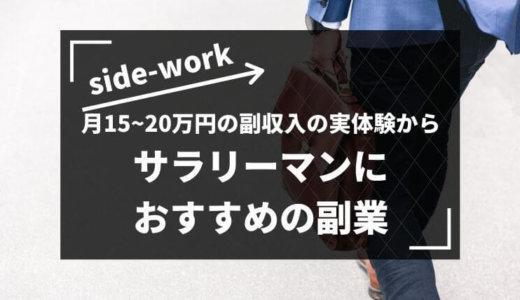 【バレる?】月15~20万円の副収入の実体験からサラリーマンにおすすめの副業4選