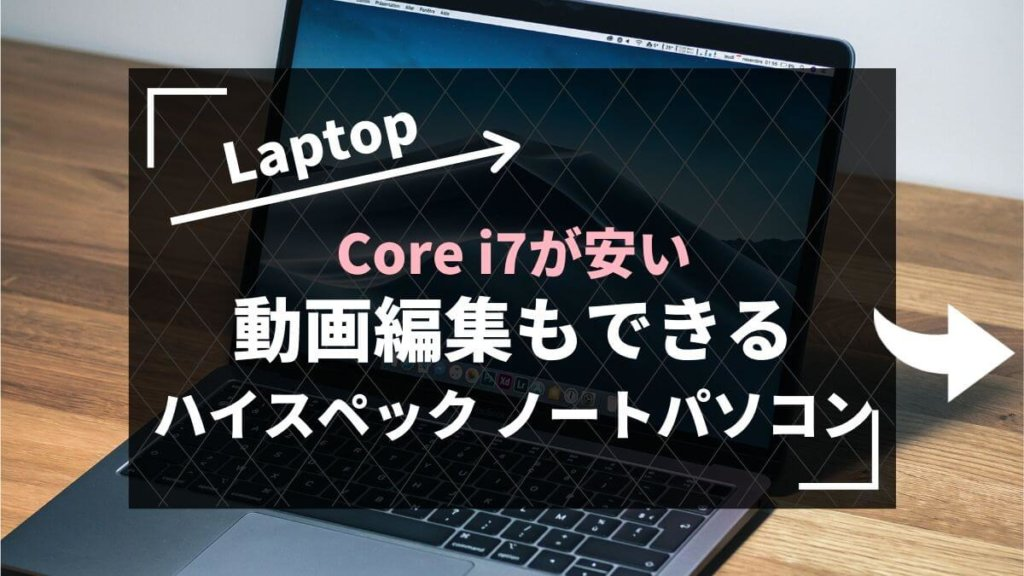 【高性能なのに10万円以下】動画編集におすすめのノートパソコン