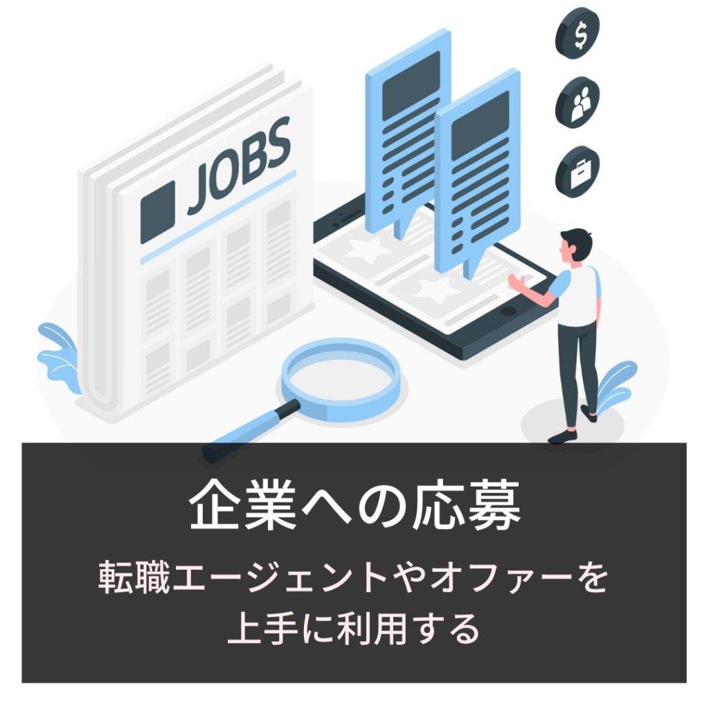 企業への応募:転職エージェントやオファーを 上手に利用する