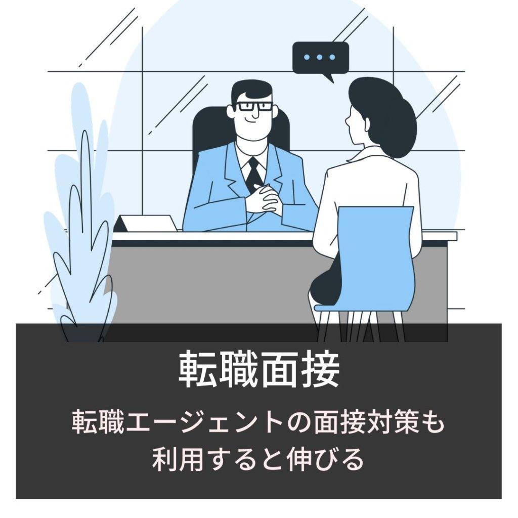 転職面接:転職エージェントの面接対策も 利用すると伸びる