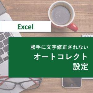 【英単語の先頭が大文字になる】エクセルのオートコレクト設定