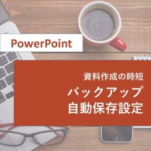【パソコンの強制終了に備える】PowerPointの自動保存設定