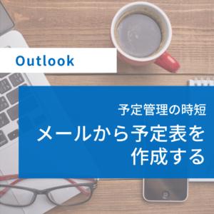 Outlookでメールから予定表を作成する手順・方法