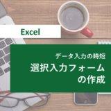 プルダウン(ドロップダウンリスト)Excel入力規則の作成/設定【入力操作・集計作業の効率化】