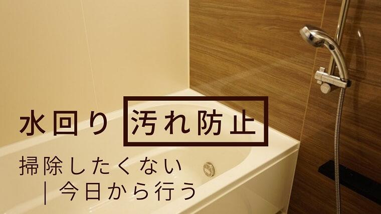 【掃除したくない】今日から行う!簡単で効果的な 洗面所・浴室・トイレ 汚れ防止方法をすべて公開