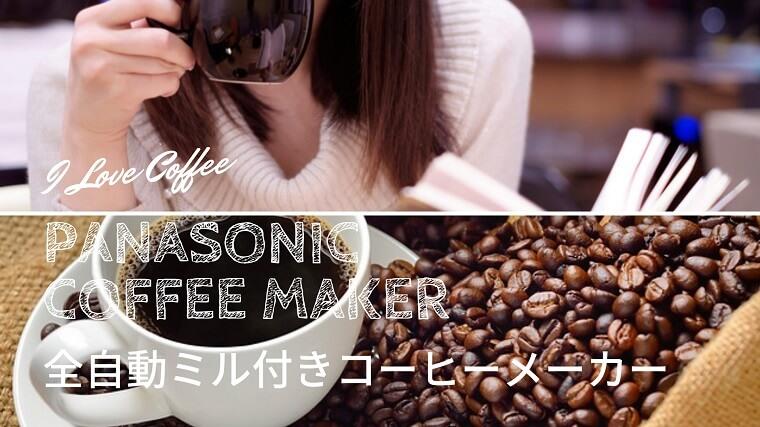 Panasonic全自動ミル付きコーヒーメーカー
