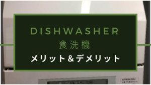dishwasher-merit-demerit