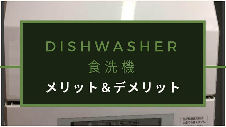 dishwasher-merit-demerit