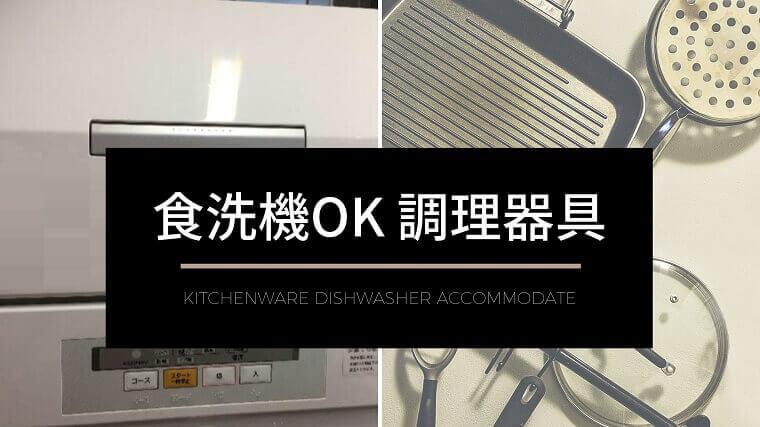 食洗機OKの調理器具
