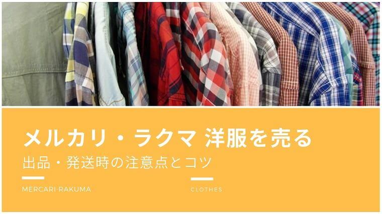 【洋服は売れない?】メルカリ・ラクマで洋服を売るコツ 出品・発送の注意点