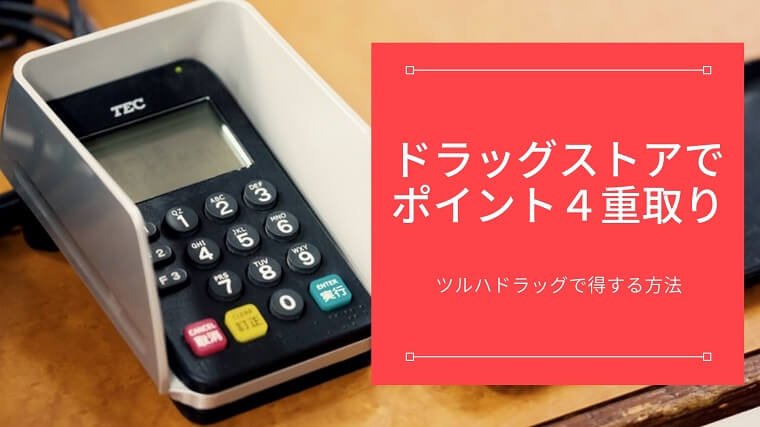 【ドラッグストアでポイント4重取り】ツルハドラッグでお得に買い物する方法