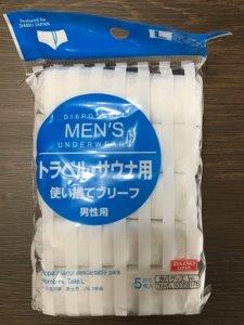 disposable-shorts-mens