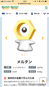 pokemon-go-nut-meltan-1