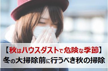 【実は秋はアレルギー持ちに危険な季節】冬の大掃除前に行うべき秋の掃除