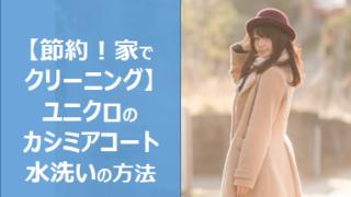home-laundry-uniqlo-cashmere-coat