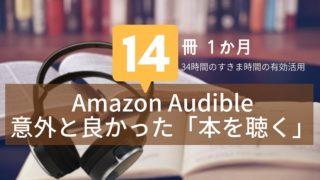Amazon オーディブル メリット デメリット