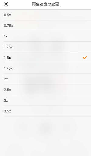 Amazon Audible アプリ画面