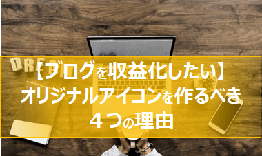 blog-original-icon