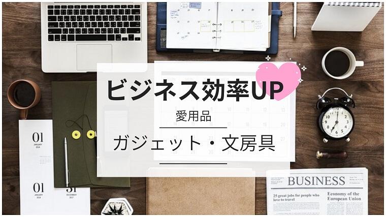 【男女共通】ビジネス効率アップのための愛用品【ガジェット&文房具】
