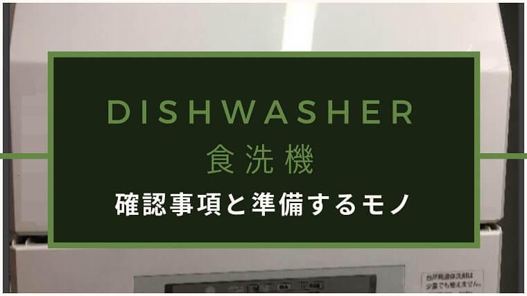 食洗機を購入する際に確認する事項と準備するもの