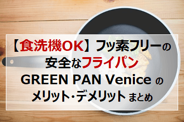pan-dishwasher-safety-green
