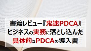 pdca-speed